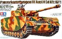 タミヤ1/35 ミリタリーミニチュアシリーズドイツ 4号戦車 H型 (初期型)