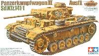 ドイツ 3号戦車 L型 (Sd.Kfz.141/1)