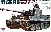 ドイツ重戦車 タイガー1型 初期生産型