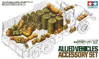 連合軍車両アクセサリーセット