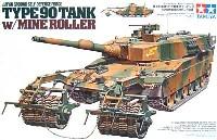 陸上自衛隊 90式戦車マインローラ(92式地雷処理ローラ装備)