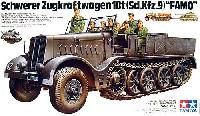 ドイツ 18トン 重ハーフトラック ファモ