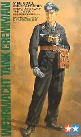 タミヤ1/16 ワールドフィギュアシリーズドイツ国防軍戦車兵