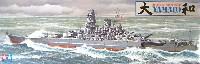 大和 日本戦艦