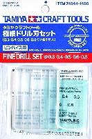 極細ドリル刃セット (0.3・0.4・0.5・0.6・0.8mm 各1本入り)