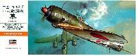 ハセガワ1/72 飛行機 Aシリーズ中島 キ43-2 一式戦闘機 隼 (日本陸軍 戦闘機)