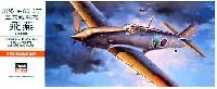 川崎 キ61-1丁 三式戦闘機 飛燕 (日本陸軍 戦闘機)
