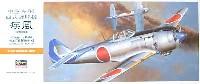 ハセガワ1/72 飛行機 Aシリーズ中島 キ84 四式戦闘機 疾風