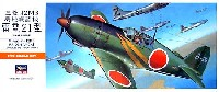 ハセガワ1/72 飛行機 Aシリーズ三菱 J2M3 局地戦闘機 雷電 21型 (日本海軍 局地戦闘機)