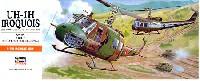 UH-1H イロコイ (アメリカ陸軍/陸上自衛隊 汎用ヘリコプター)