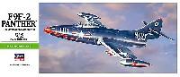ハセガワ1/72 飛行機 BシリーズF9F-2 パンサー