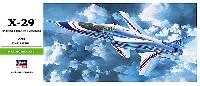 ハセガワ1/72 飛行機 BシリーズX-29