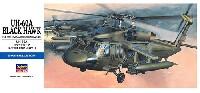 ハセガワ1/72 飛行機 DシリーズUH-60A ブラックホーク