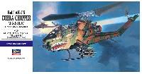 ハセガワ1/72 飛行機 EシリーズAH-1S コブラチョッパー 陸上自衛隊