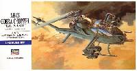 AH-1S コブラチョッパー U.S.アーミー