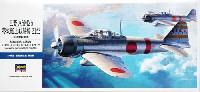 ハセガワ1/72 飛行機 Dシリーズ三菱 A6M2b 零式艦上戦闘機 21型