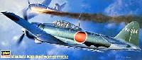 ハセガワ1/72 飛行機 APシリーズ三菱 A6M3 零式艦上戦闘機 32型