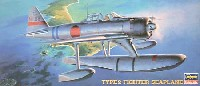 ハセガワ1/72 飛行機 APシリーズ二式水上戦闘機