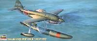 ハセガワ1/72 飛行機 APシリーズ川西 N1K1 水上戦闘機 強風 前期型