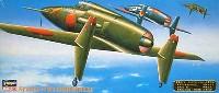 ハセガワ1/72 飛行機 APシリーズ九州 J7W2 震電改