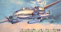 ハセガワ1/72 飛行機 CPシリーズ一式陸上攻撃機 24型丁/桜花11型