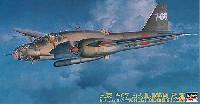 ハセガワ1/72 飛行機 CPシリーズ三菱 キ67 四式重爆撃機 飛龍