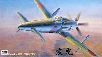 ハセガワ1/48 飛行機 JTシリーズ九州 J7W1 局地戦闘機 震電