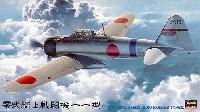 ハセガワ1/48 飛行機 JTシリーズ三菱 A6M2a 零式艦上戦闘機 11型
