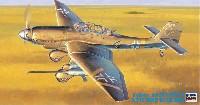 ハセガワ1/48 飛行機 JTシリーズユンカース Ju87G-2 スツーカ タンクバスター