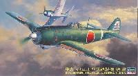 ハセガワ1/48 飛行機 JTシリーズ中島 キ84-1 四式戦闘機 疾風