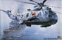 ハセガワ1/48 飛行機 PTシリーズHSS-2B シーキング