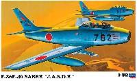 F-86F-40 セイバー J.A.S.D.F.
