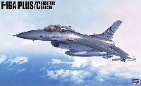 ハセガワ1/32 飛行機 SシリーズF-16A プラス/C ファイティングファルコン
