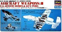 エアクラフトウェポン 2 (アメリカ特殊爆弾セット)