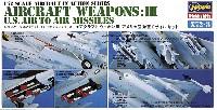エアクラフトウェポン 3 (アメリカ空対空ミサイルセット)