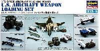 ハセガワ1/72 エアクラフト イン アクションアメリカ 武装搭載作業セット