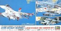 航空自衛隊 エアクラフトウェポン 1 (自衛隊 ミサイル&ランチャーセット)