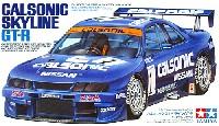 タミヤ1/24 スポーツカーシリーズカルソニック スカイライン GT-R
