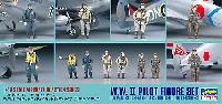 WW2 パイロット フィギュアセット (日・独・米・英)