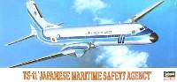 ハセガワ1/144 航空機シリーズYS-11 海上保安庁