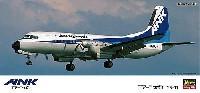 ハセガワ1/144 航空機シリーズエアーニッポン YS-11
