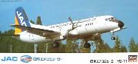 ハセガワ1/144 航空機シリーズ日本エアコミューター(JAC) YS-11