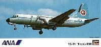 全日空 YS-11 モヒカン