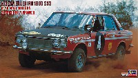 ハセガワ1/24 自動車 HRシリーズニッサン ブルーバード 1600 SSS 1970 サファリラリー優勝車