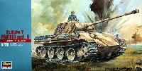 5号戦車 パンサーG型 (Pz.Kpfw.5 ausf.G)