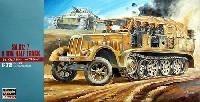ハセガワ1/72 ミニボックスシリーズSd.Kfz.7 8トン ハーフトラック