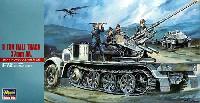 ハセガワ1/72 ミニボックスシリーズ8トンハーフトラック 37mm対空砲