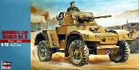 ハセガワ1/72 ミニボックスシリーズダイムラー Mk.2