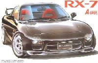マツダスピード RX-7 Aスペック (FD3S)