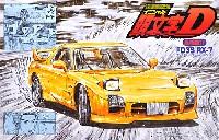 フジミ頭文字 DFD3S RX-7 マツダスピード A-spec. (高橋啓介)